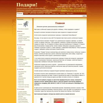 Podarinsk.ru thumbnail