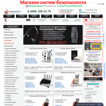 Podavitel.ru thumbnail