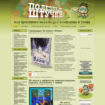 Poleznyye-shtuchki.ru thumbnail