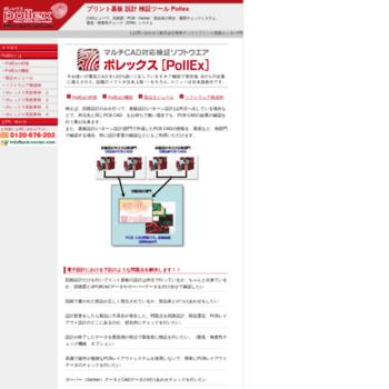 Pollex.jp thumbnail