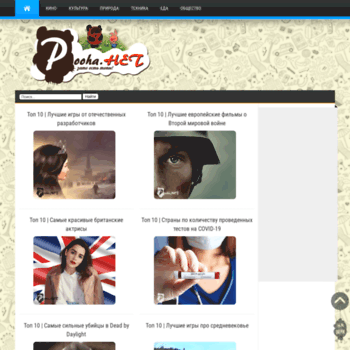 Веб сайт pooha.net