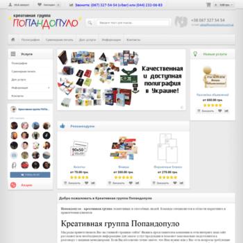 Popandopulo.com.ua thumbnail