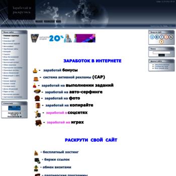 Веб сайт porabotayka.ucoz.com
