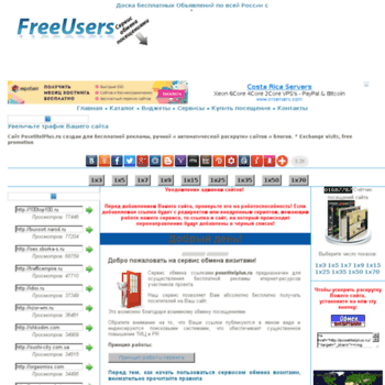 Веб сайт posetitelplus.ru