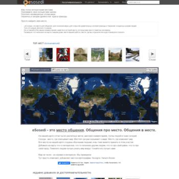 Веб сайт postindex.esosedi.ru