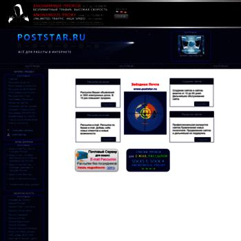 Веб сайт poststar.ru