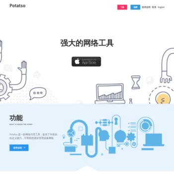 potatso com at WI  Potatso | 强大的网络工具