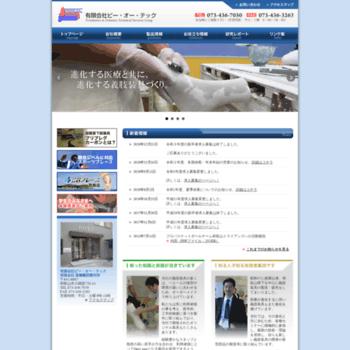 Potec.jp thumbnail