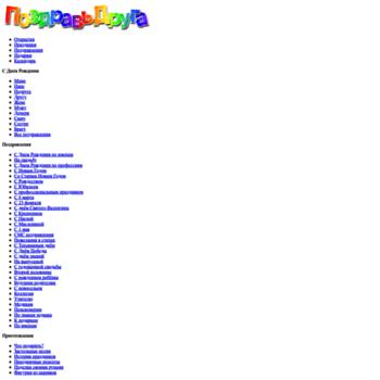 Pozdravdruga.ru thumbnail