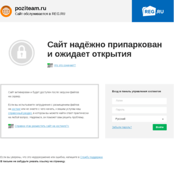 Poziteam.ru thumbnail
