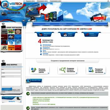 Веб сайт pr-webtech.com