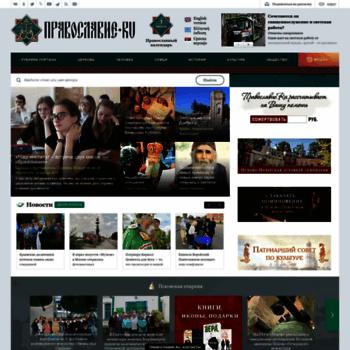 Pravoslavie.ru thumbnail