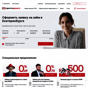 взять деньги под залог екатеринбург можно ли пенсионеру взять кредит в сбербанке онлайн