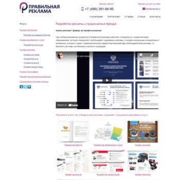 Веб сайт pravrek.ru