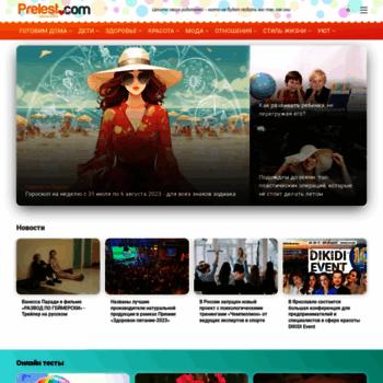 Веб сайт prelest.com