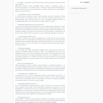 Веб сайт premtanks.ru