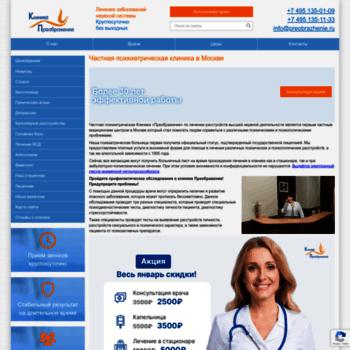 Веб сайт preobrazhenie.ru