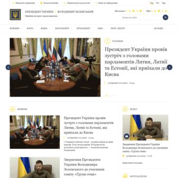 Веб сайт president.gov.ua