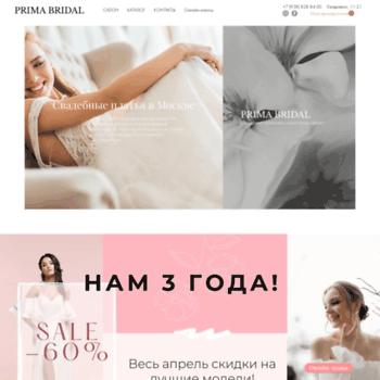 Веб сайт primabridal.ru