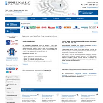 Primelegal.ru thumbnail
