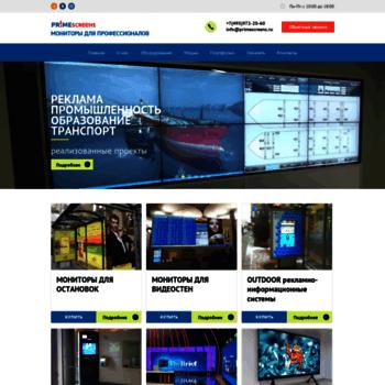 Primescreens.ru thumbnail