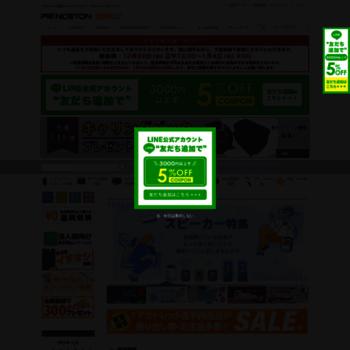 Princeton-direct.jp thumbnail