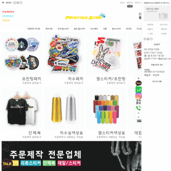 Printingstar.co.kr thumbnail