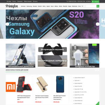Printofon.ru thumbnail