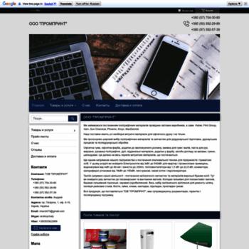 Printprom.com.ua thumbnail