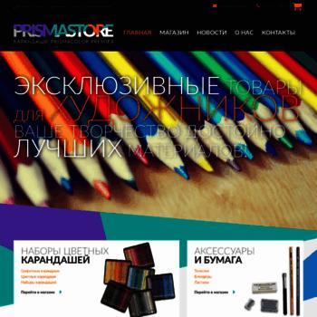 Prismastore.ru thumbnail