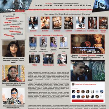 Prisontv.ru thumbnail