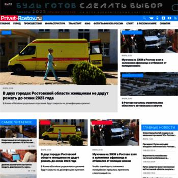 Веб сайт privet-rostov.ru