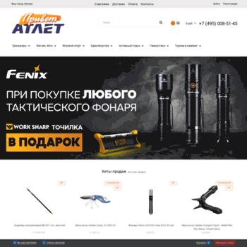 Privetatlet.ru thumbnail