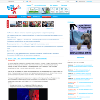 Privetsochi.ru thumbnail