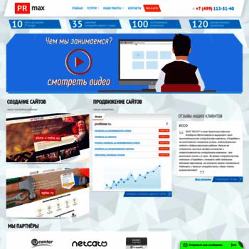 Веб сайт prmax.ru