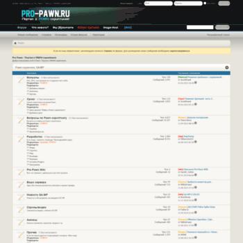Pro-pawn.ru thumbnail