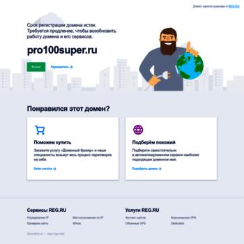 Pro100super.ru thumbnail