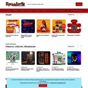 Prodalit.ru thumbnail
