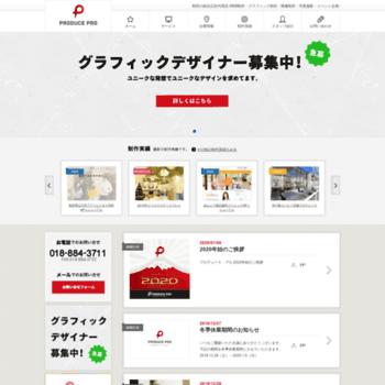 Produce-pro.co.jp thumbnail