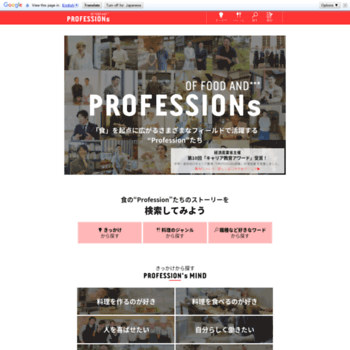 Professions-of.jp thumbnail