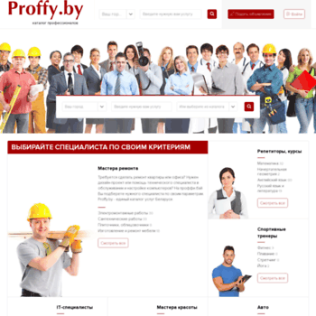 Proffy.by thumbnail