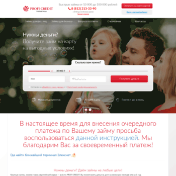 Быстрый займ до 100 тысяч рублей