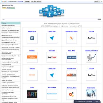Веб сайт profi-like.ru
