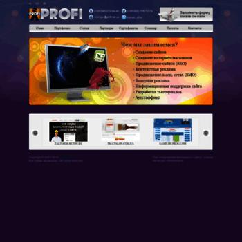 Веб сайт profi.net.ua