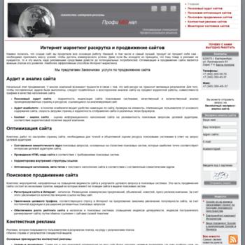 Веб сайт profiseo.ru