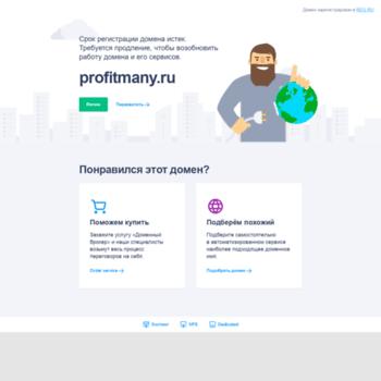 Profitmany.ru thumbnail