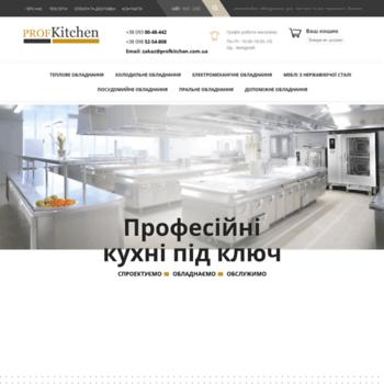 Веб сайт profkitchen.com.ua