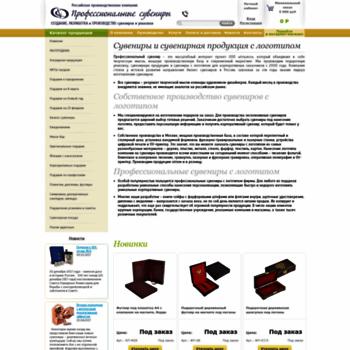 Profsuvenir.ru thumbnail