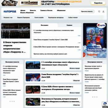 Веб сайт progorod58.ru
