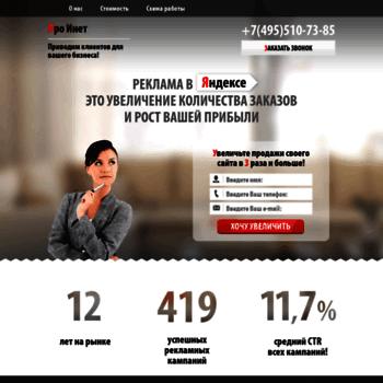 Веб сайт proinet.ru